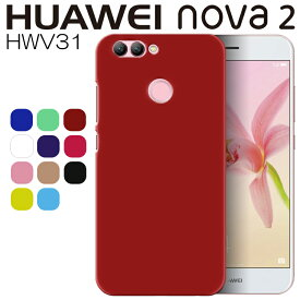HUAWEI nova2 ケース シンプル ハード プラスチック スマホ カバー HWV31 ファーウェイ ノヴァ2 薄型 スマホケース SIMフリー さらさら スマホケース しっとり質感 スマホカバー ブラック ホワイト レッド などカラー豊富 (A)