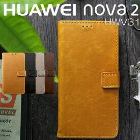 HUAWEI nova2 ケース 手帳型 アンティークレザー ファーウェイ ノヴァ2 HWV31 手帳 スマホカバー レトロ PUレザー 手帳カバー 色合い おしゃれ スマホケース 大人な雰囲気 かっこいいケース (A)
