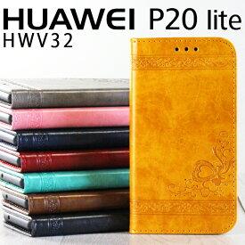 HUAWEI P20 lite ケース クラシカル 手帳型 カバー 高級感 ダイアリー レトロ HWV32 クラシック 手帳ケース ANE-LX2 ファーウェイ スマホケース スマホカバー 手帳カバー カード入れ レザー 革 合革 エンボス おしゃれ シンプル(A)