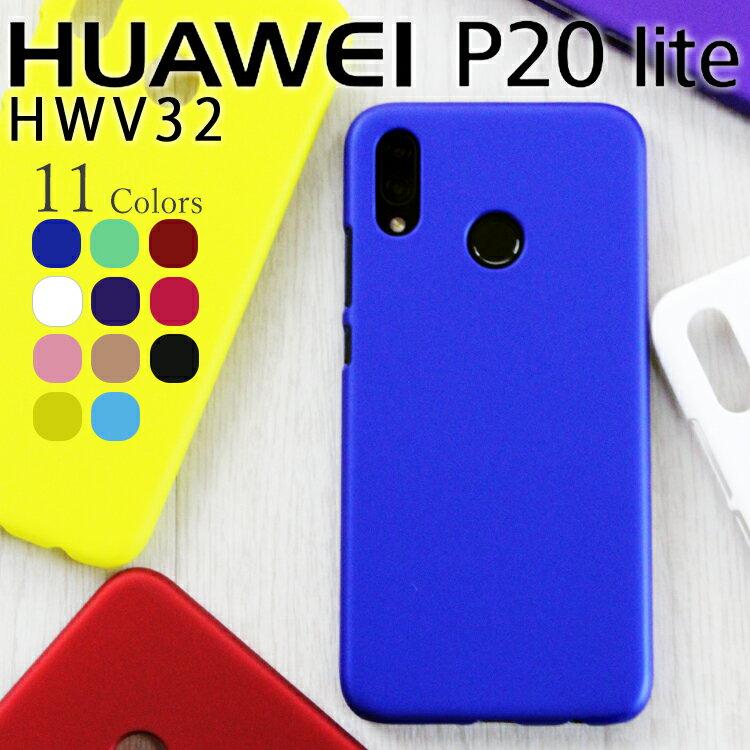 【送料無料】HUAWEI P20 lite ケース シンプル ハード プラスチック スマホ カバー HWV32 ANE-LX2 ファーウェイ(A)