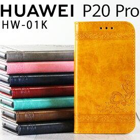 HUAWEI P20 Pro ケース クラシカル 手帳型 カバー 高級感 ダイアリー レトロ HW-01K CLT-L29 ファーウェイ スマホケース スマホカバー 手帳カバー カード入れ レザー 革 合革 エンボス おしゃれ シンプル(A)
