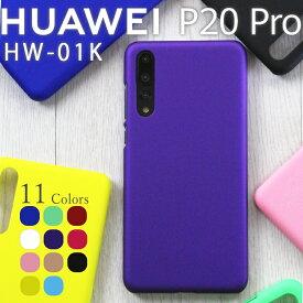 HUAWEI P20 Pro ケース シンプル ハード プラスチック スマホ カバー HW-01K CLT-L29 ファーウェイ さらさら スマホケース しっとり質感 スマホカバー ブラック ホワイト レッド などカラー豊富 (A)