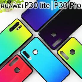 P30 lite ケース P30 Pro グラデーション ハイブリット カバー ライト プロ きれい おしゃれ シンプル スマホケース ファーウェイ HUAWEI HWV33 HW-02L 背面 ガラス スマホケース きれい 色調 スマホカバー ハイブリット 素材 ケース(A)