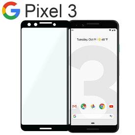 Google Pixel3 フィルム ガラス 全面 保護フィルム 9H グーグル ピクセル3 強化ガラスフィルム 送料無料 強化 ガラス フィルム 画面 液晶 保護フィルム ラウンドエッジ 飛散防止 薄い 硬い (A)