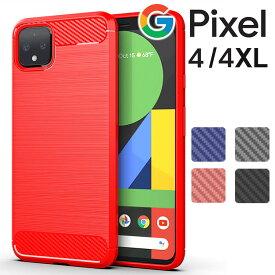 Pixel4 ケース Pixel 4 XL ケース かっこいい スマホケース カーボン 調 TPU ソフトケース 薄型 スマホカバー さらさら ケース 放熱 持ちやすい シンプル ケース