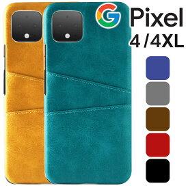 Pixel4 ケース Pixel 4XL ケース カードも入る 背面レザーの質感がオシャレなハードケース Google ピクセル4 カード入れ 2枚 スマホケース シンプル レトロ スマホカバー
