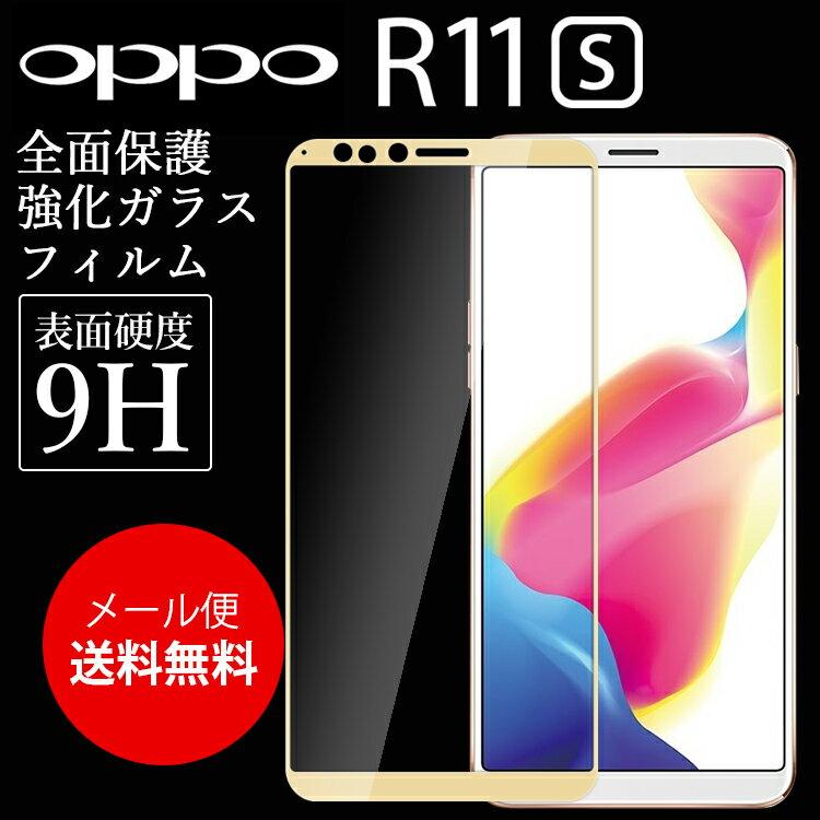 OPPO R11s フィルム 強化ガラス 全画面保護 液晶フィルム 9H (A)