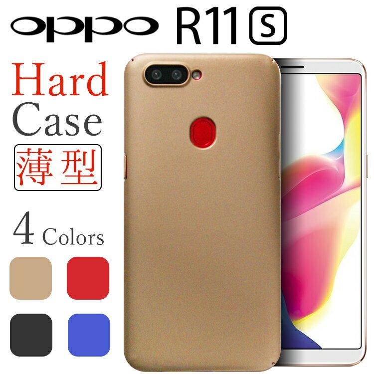 【送料無料】OPPO R11s ケース シンプル ハード プラスチック スマホ カバー オッポ 薄型 スマホケース SIMフリー(A)