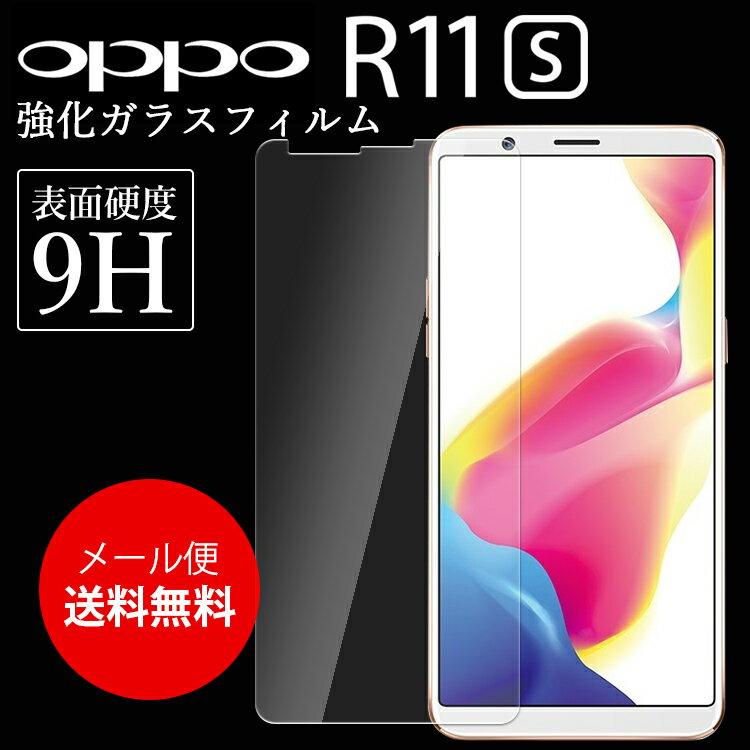 OPPO R11s フィルム 強化ガラス 9H 液晶フィルム 画面割れ 傷防止 オッポ (A)