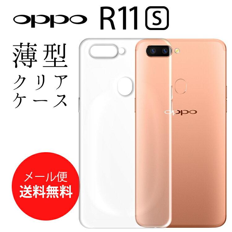 OPPO R11s ケース クリア TPU ソフト カバー キズ・滑り落ち予防 オッポ 透明 カバー (A)