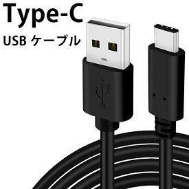 【送料無料】Type-C ケーブル USB 3A 高速充電 XPERIA Galaxy AQUOS HUAWEI など 他機種対応 エクスペリア ギャラクシー アクオス Mac Book Pro(A)