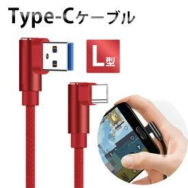 Type-C 2m L型 ダブル90度アングルケーブル USB 高速充電 XPERIA Galaxy AQUOS HUAWEI など 他機種対応 エクスペリア ギャラクシー アクオス 送料無料 docomo au sofbank UQ SIMフリー(A)