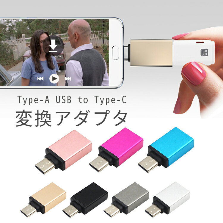 【送料無料】USB変換アダプタ コンパクト Type-C zenfone3 Pixel Moto Z Nexus 6P Nexus 5X XPERIA XZ XPERIA X Compact (A)