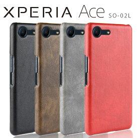 Xperia Ace SO-02L ケース 背面レザーの質感がオシャレなハードケース xperiaace エクスペリア エース SO-02L 背面 スマホケース しっとり質感 手に馴染む スマホカバー 合革 PUレザー レトロ アンティーク おすすめ(A)