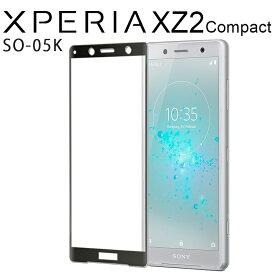 XPERIA XZ2 Comoact フィルム 全画面保護 強化ガラスフィルム 液晶フィルム 9H エクスペリア sony SO-05K 強化 ガラス フィルム 画面 液晶 保護フィルム ラウンドエッジ 飛散防止 薄い 硬い (A)
