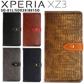 Xperia XZ3 ケース SO-01L SOV39 801SO ワニ革調 手帳型 カバー エクスペリア 送料無料 落ち着いた雰囲気 かっこいい おしゃれ 大人 スマホケース スマホカバー 黒 手帳カバー カード入れ レザー 革 合革 エンボス おしゃれ シンプル(A)