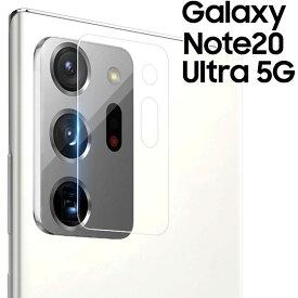 Galaxy Note20 Ultra カメラフィルム カメラ 保護 レンズ フィルム カメラレンズ保護 フィルム 背面カメラフィルム カメラ傷予防フィルム カメラレンズフィルム SC-53A SCG06 ギャラクシーノート20ウルトラ 5G サムスン