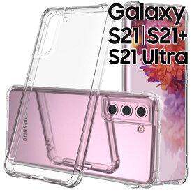 Galaxy S21 ケース S21+ Ultra スマホケース クリア ソフト スマホケース 透明 シンプル 薄型 耐衝撃 SC-51B SCG09 SCG10 SC-52B ギャラクシーS21 S21 プラス ウルトラ サムスン