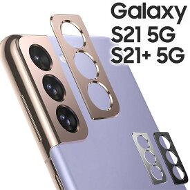 Galaxy S21 カメラレンズカバー S21+ アルミ レンズ カバー おしゃれ カメラレンズ保護 背面 かめら保護 アルミカバー SC-51B SCG09 SC-54B SCG10 ギャラクシーS21 S21 プラス サムスン