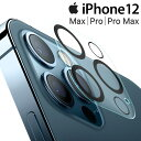 iPhone12 カメラフィルム mini Pro Max カメラ 保護 レンズ フィルム カメラレンズ保護 フィルム 背面カメラフィルム …
