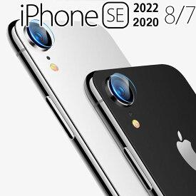 iPhoneSE2/8/7 カメラフィルム カメラ 保護 レンズ フィルム カメラレンズ保護 フィルム 背面カメラフィルム カメラ傷予防フィルム カメラレンズフィルム アイフォンSE8/7 アップル