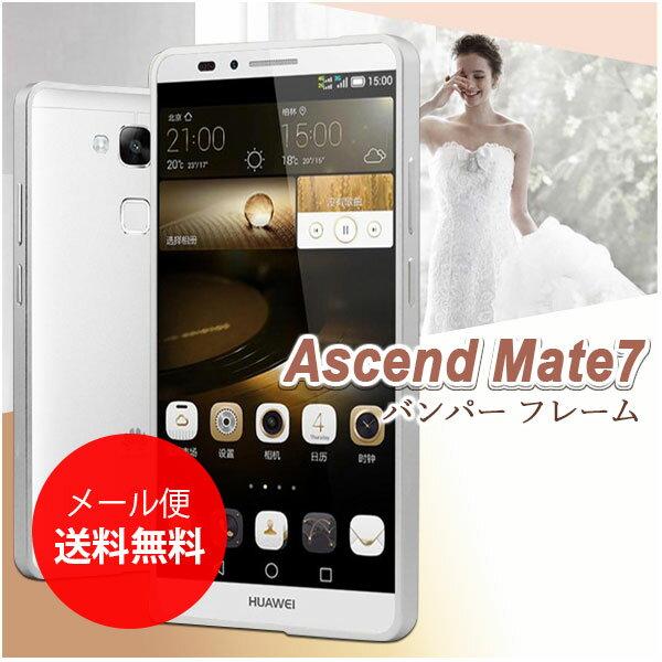 Huawei Ascend Mate7 ケース アセンド メイト7 アルミバンパーケース カバー アセンドメイト7 huawei メイト7 シンプル おしゃれ 傷 汚れ 防止 simフリー 楽天モバイル ギフト メール便送料無料 (A)