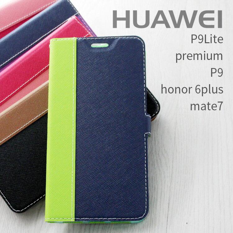 コンビネーションカラー手帳型フリップケース HUAWEI p9lite premium p8lite LUMIERE 503HW Honor6Plus PE-TL10 Ascend Mate7 MT7-L09(A)