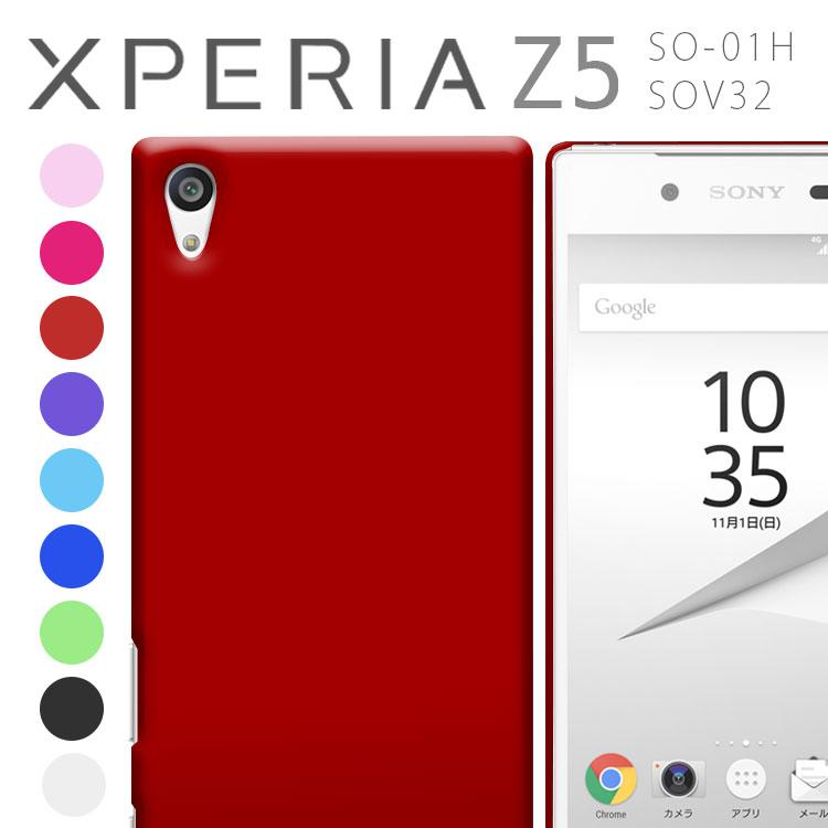 【送料無料】XPERIA Z5 ケース ハード SO-01H SOV32 プラスチック ケース スマホ カバー ハード パスレルカラー (A)