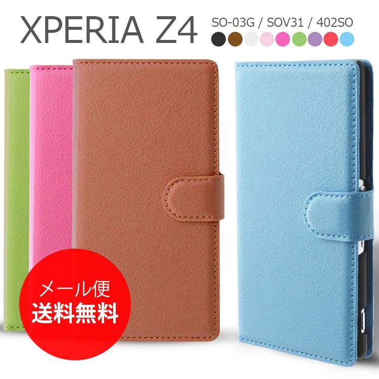 【送料無料】XPERIA Z4 ケース 手帳型 カードケース付き オシャレ 手帳ケース SO-03G SOV31 402SO エクスペリア (A)