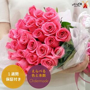 【本数が選べる】バラの 花束 25本以上で 送料無料 薔薇 ブーケ 記念日 誕生日 結婚記念 お祝い 入学 入園 還暦 癒し 赤 ピンク 黄色 オレンジ ギフト プレゼント 切花 華やか
