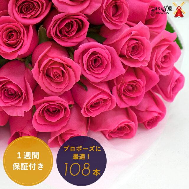★プロポーズに★バラ108本の花束