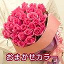 ◆お好きな本数でバラの花束【おまかせカラー】【10本以上】生花 ブーケ 記念日 誕生日 結婚記念 お祝い 卒業 卒園◆