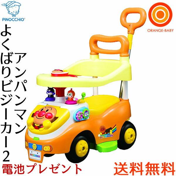 【送料無料】アガツマ アンパンマン よくばりビジーカー2 押し棒+ガード付き【ラッピング不可商品】