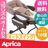 Aprica hairobed & 椅子 yulalism 自動 DX 拜爾 (BE)