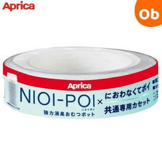 不依賴appurikanioipoi×,包裝poi共同盒(1個包)尿布處理替換