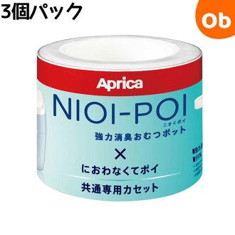 Owanakute Aprica POI 除臭只有類型卡帶 (3 包) 白色
