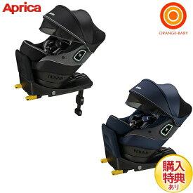 アップリカ クルリラ プラス 360° セーフティー AB ISOFIX チャイルドシート R129新安全基準適合【送料無料 沖縄・一部地域を除く】 アイソフィックス取り付け