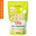 【あす楽対応】コンビ 哺乳びん野菜洗い詰替え用250ml