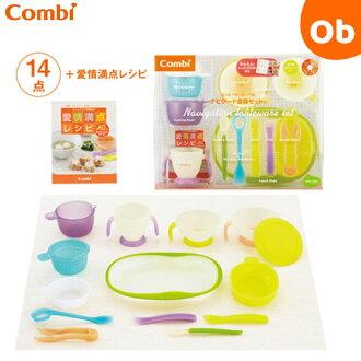 Combi 婴儿标签导航餐具设置 C