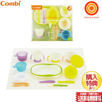 Combi baby label step up tableware set C