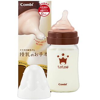 Combi teteo ( Carbuncles ) feeding model baby bottle heat-resistant glass 160 ml SS size nipples with