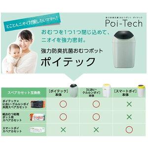 【送料無料】コンビ強力防臭抗菌おむつポットポイテック×におい・クルルンポイ共用スペアカセット12個セット(3個×4)