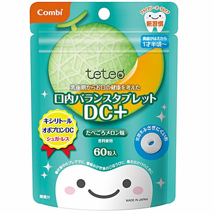 コンビ テテオ 乳歯期からお口の健康を考えた口内バランスタブレットDC+ たべごろメロン味【8908527302】