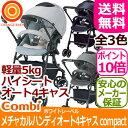 【送料無料】コンビ ホワイトレーベル メチャカル ハンディ オート4キャス compact エッグショック HG