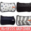 【ゆうパケット送料無料】コンビ キレイがつづく GRIP COVER(グリップカバー)
