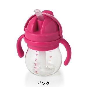 【送料無料】oxototオクソートットグロウ・ハンドル付ストローカップ