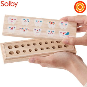 Solbyたまて歯庫桐箱乳歯ケース【メール便送料無料】