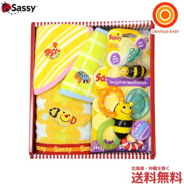【送料無料】Sassy(サッシー) 出産祝いセット