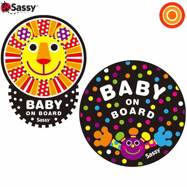 サッシー ベビーオンボードステッカー Sassy【ゆうパケット送料無料】