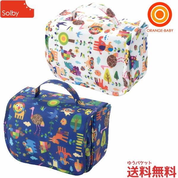 Solby おむつポーチ オリジナルビタットつき おでかけ バッグ かばん【送料無料 沖縄・一部地域を除く】